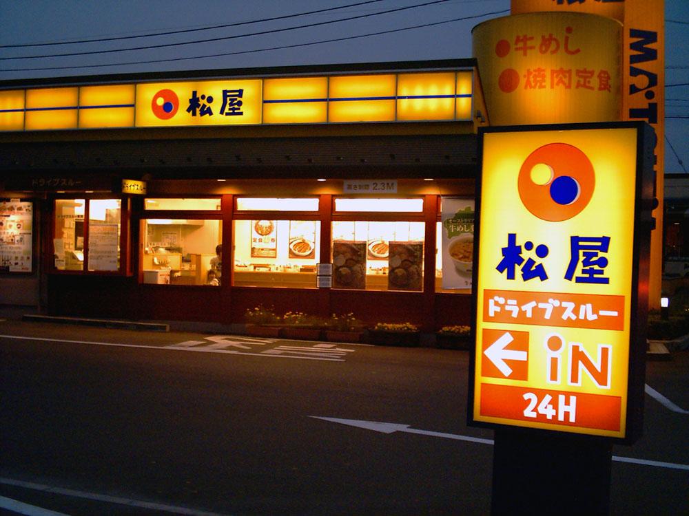 Matsu-ya