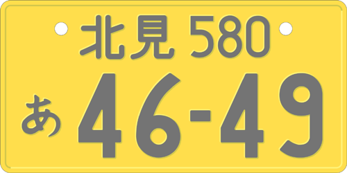 A yellow number plate in Japan