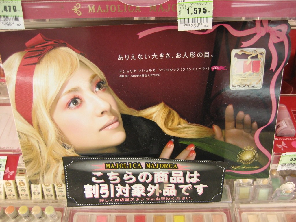 Advertisement for beauty products in Japan