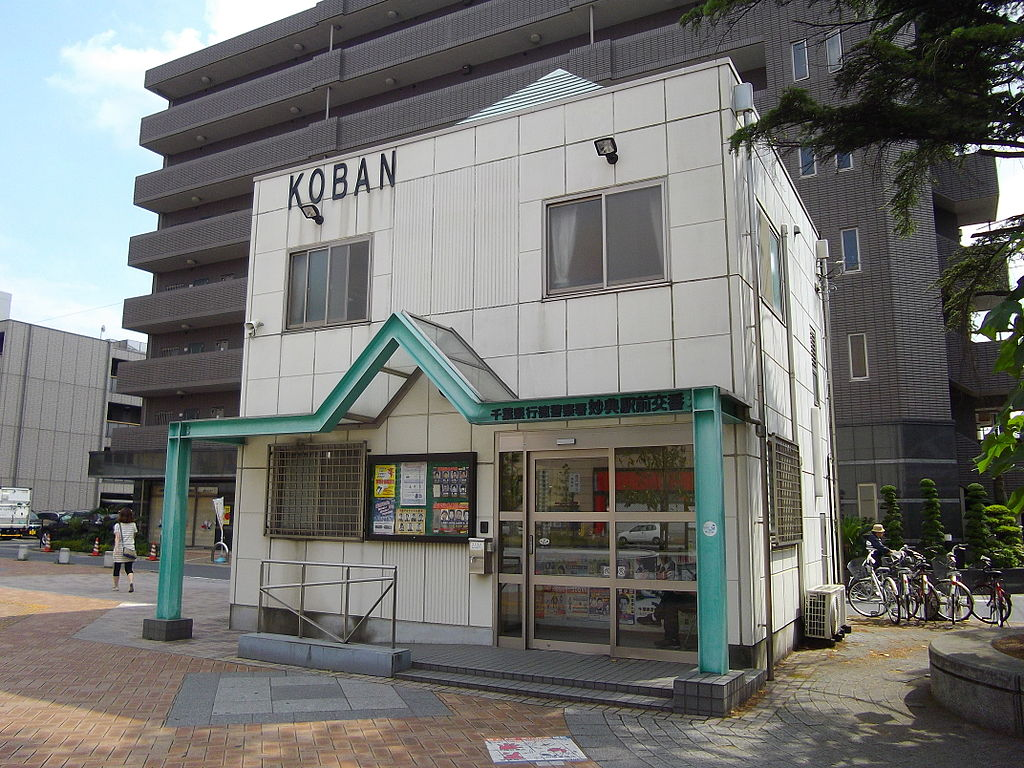 A Koban at Gyotoku Station