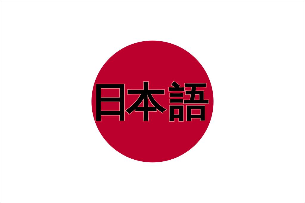 Japan in Japanese