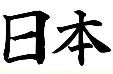 Nihon in kanji
