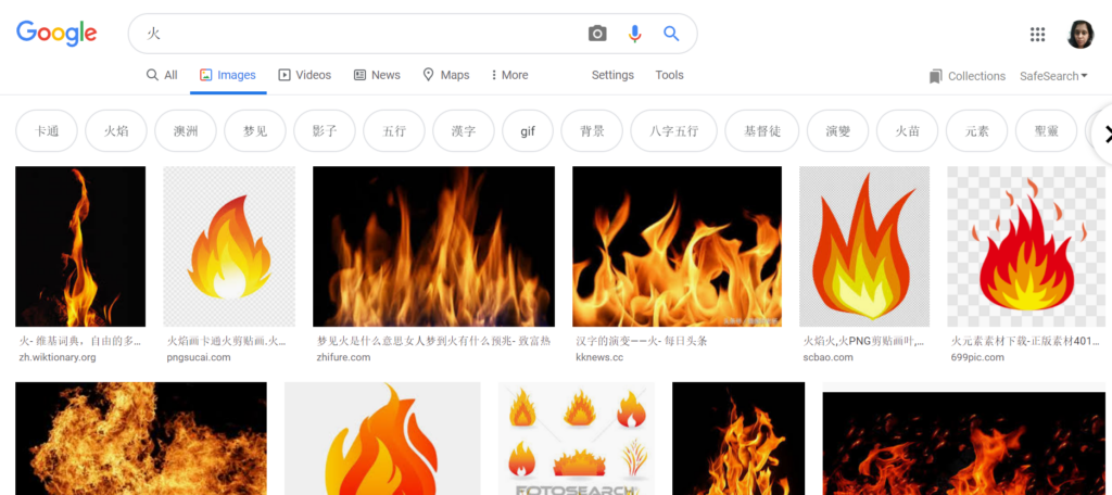 The above shows an image results page for the symbol '火' which means fire