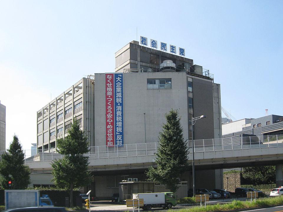 Former JSP Headquarter