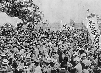 Labor Day Rally Japan